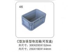 46 C型加强型物流箱(可配盖)