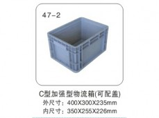 47-2 C型加强型物流箱(可配