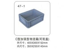 47-1 C型加强型物流箱(可配