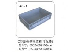 48-1 C型加强型物流箱(可配