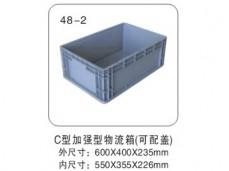 48-2 C型加强型物流箱(可配